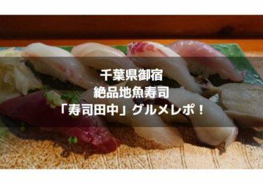 千葉県御宿の海で遊んだ後にオススメ!「たなか寿司」レポ!