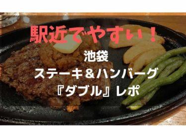 池袋から駅近でコスパが良いステーキ&ハンバーグ『ダブル』レポ!