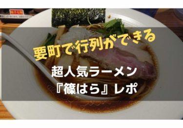 要町の行列必至の複雑で重厚なラーメン「麺処 篠はら」レポ!