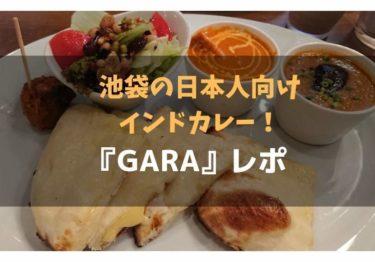 池袋の日本人用アレンジが加わったインドカレー『GARAガラ』レポ!