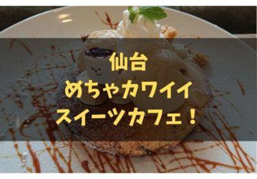 仙台のパンケーキが美味しいかわいいカフェ「パンプルムゥス」レポ!