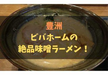 豊洲のビバホームにある絶品味噌ラーメン「味噌樽」レポ!