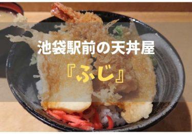池袋駅前の老舗『天丼ふじ』レポ!サッと旨い天丼を食べよう!