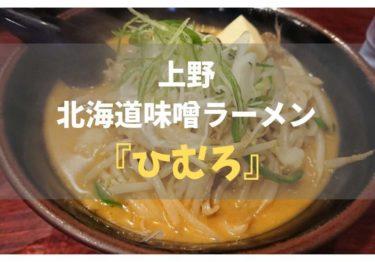 上野の北海道味噌ラーメン「ひむろ」レポ!