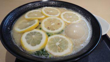 レモンどっさり鶏白湯ラーメン!池袋西口の「壽(ことぶき)」レポ!