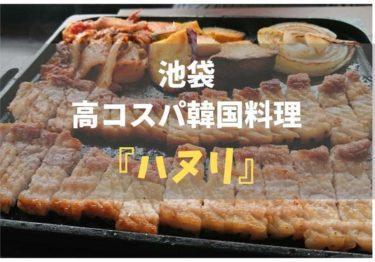 池袋で高コスパランチ 韓国焼肉居酒屋『ハヌリ』レポ!