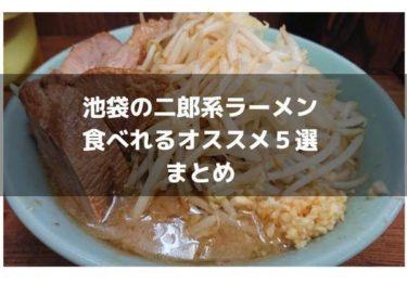 池袋エリアで「二郎系ラーメン」が食べられるおすすめ5店まとめてご紹介!