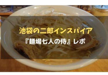 池袋の二郎インスパイア系ラーメンも楽しめる「麺場七人の侍」レポ!