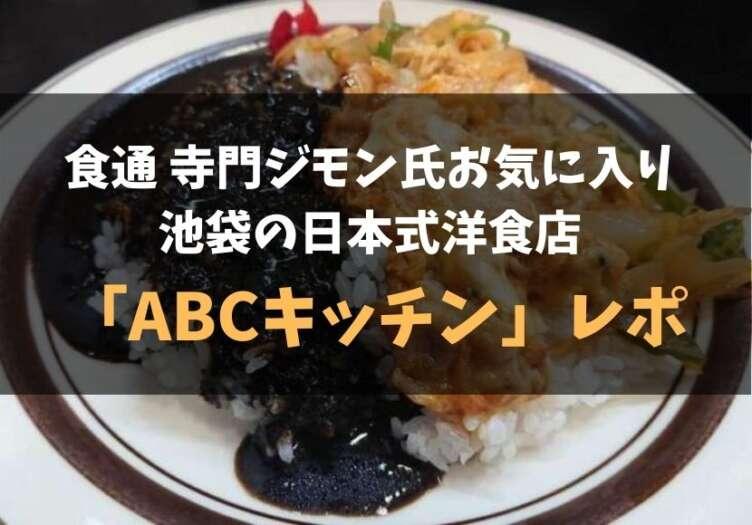 ABCキッチンタイトル