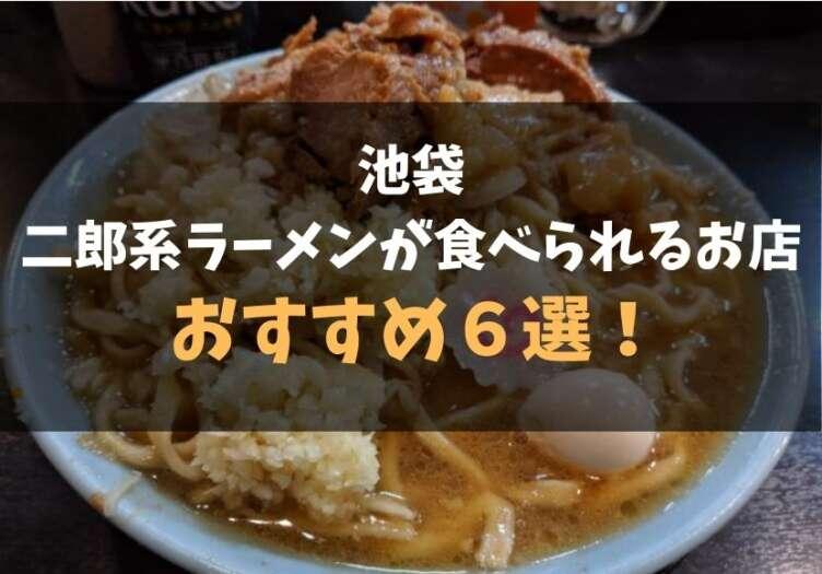 おすすめ二郎系ラーメン6選