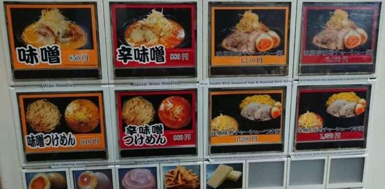 麺処花田の食券機