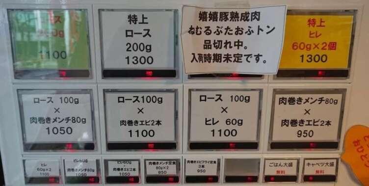 君に、揚げるの食券機