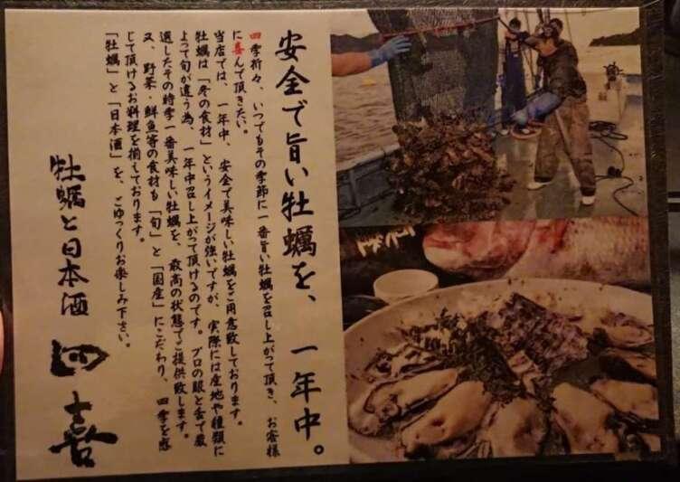牡蠣と日本酒 四喜の牡蠣コダワリ紹介