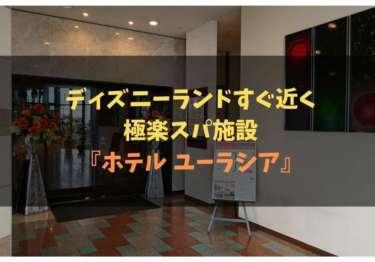 舞浜ディズニーランド近くの極楽スパ&ホテル『ユーラシア』レポ!