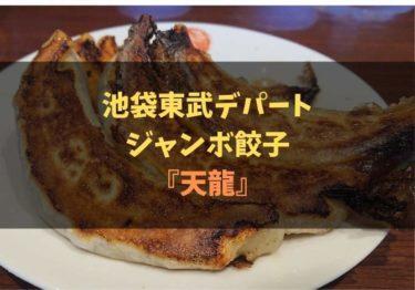 ジャンボ餃子!池袋東武デパートの中華料理『天龍』レポ!
