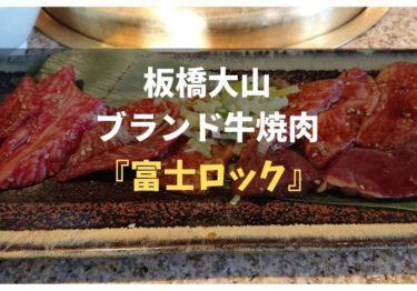 板橋大山のブランド岡村牛を使った焼肉屋『富士ロック』レポ!