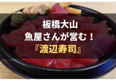 板橋大山の魚屋さんが営む立喰い海鮮「渡辺寿司」レポ!