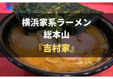横浜家系ラーメンの総本山でありルーツ!『吉村家』レポ!