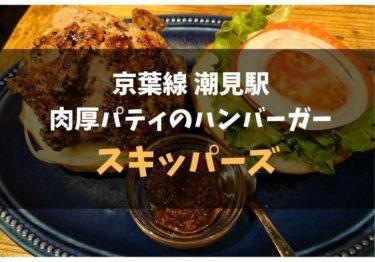 京葉線潮見駅の肉厚ハンバーガー『スキッパーズ』レポ!