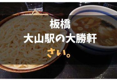 板橋区大山駅の大勝軒つけ麵&ラーメン「さい。」レポ!
