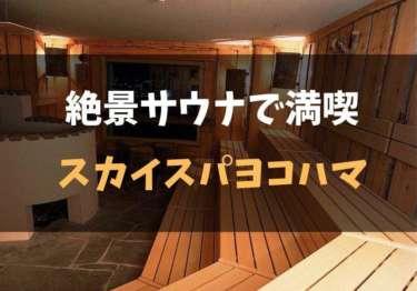 スカイスパ横浜に宿泊!サウナ&レストランの夕食&朝食レポート