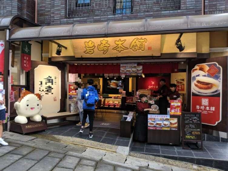 長崎角煮まんじゅうの販売店
