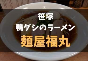 渋谷笹塚の鴨ダシラーメン『麺屋福丸』レポ!