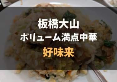 板橋大山駅のボリューム満点中華『好味来』レポ