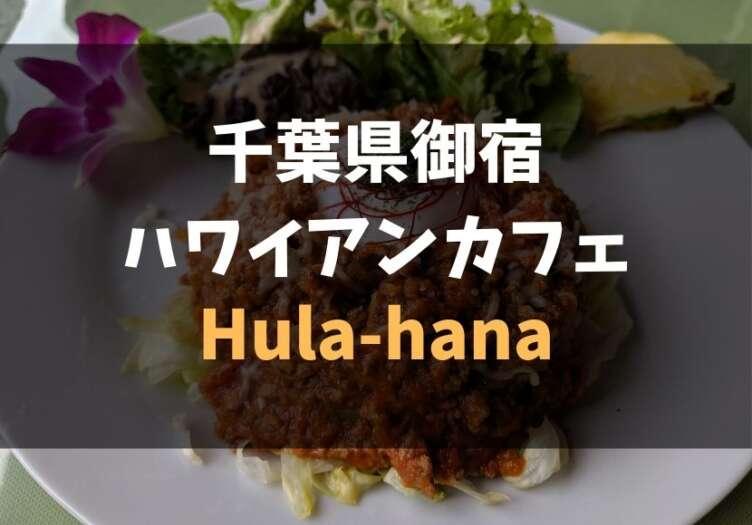 hula-hana