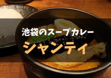 池袋の野菜たっぷり薬膳スープカレー『シャンティ』レポ!
