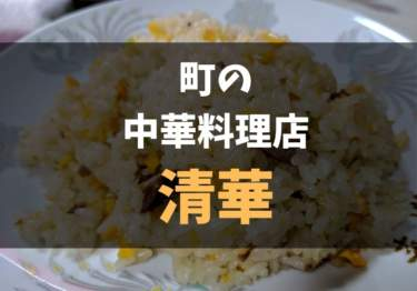 板橋区にある町の中華料理店『清華』レポ
