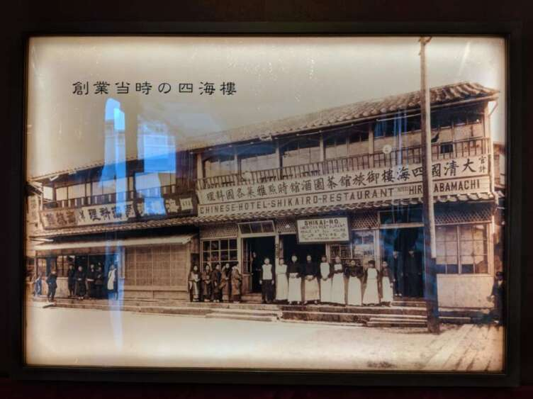 四海楼の創業写真