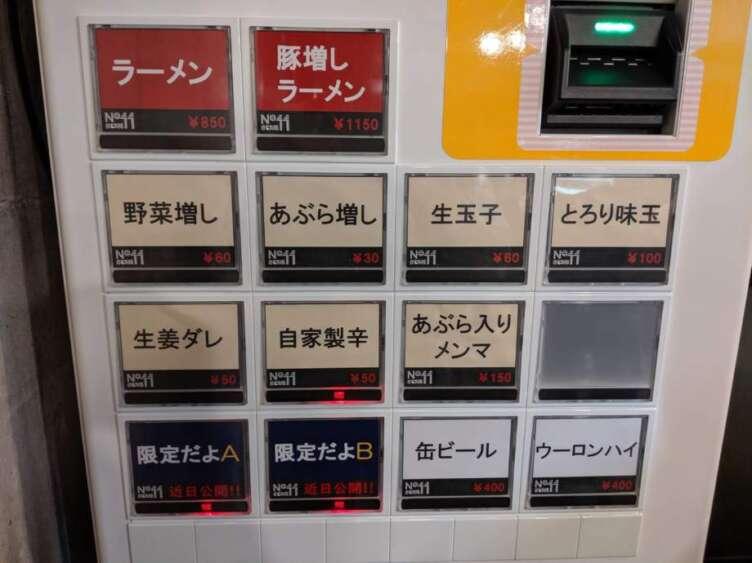 自家製麺No11の食券機