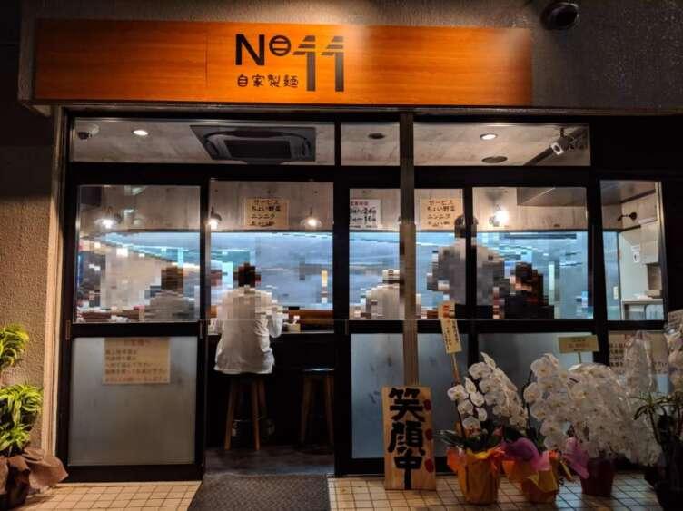 自家製麺No11の外観