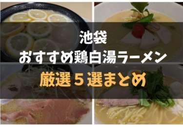 池袋で鶏白湯ラーメンが食べたい!おすすめ5選まとめ