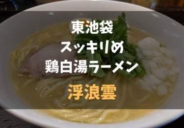 池袋のスッキリめの鶏白湯ラーメン『浮浪雲』レポ!