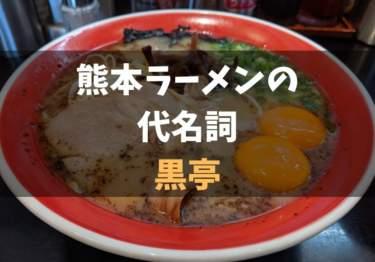 焦がしマー油香る熊本ラーメンの代表格『黒亭』レポ!