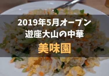 2019年5月にオープン!板橋大山の本格中華『美味園』レポ!