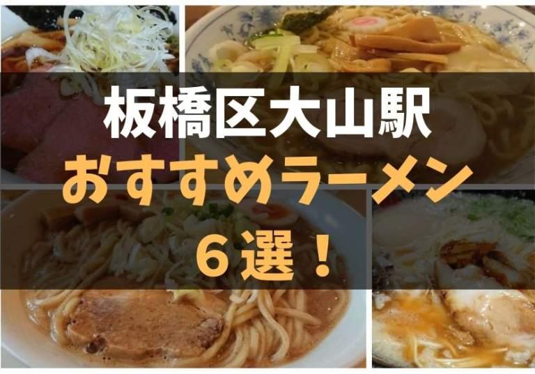 板橋大山おすすめラーメン6選
