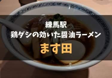 鶏ガラと昆布の旨味が効いた練馬駅の醤油ラーメン『ます田』レポ!