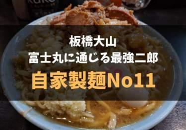 自家製麺No11