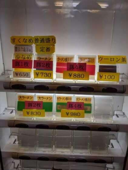 ラーメン二郎の食券機