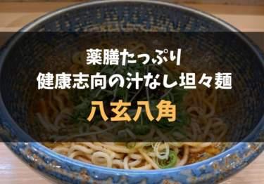 池袋の薬膳たっぷり健康的な汁無し坦々麺『八玄八角』レポ!