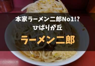 本家No1のウマさ!?『ラーメン二郎 ひばりヶ丘駅前店』レポ!