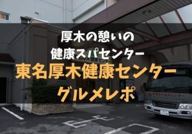 ラッコマークの極楽スパ『東名厚木健康センター』食事処レポ!
