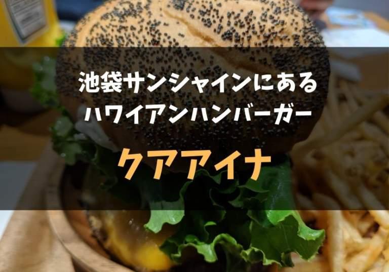 クアアイナハンバーガー