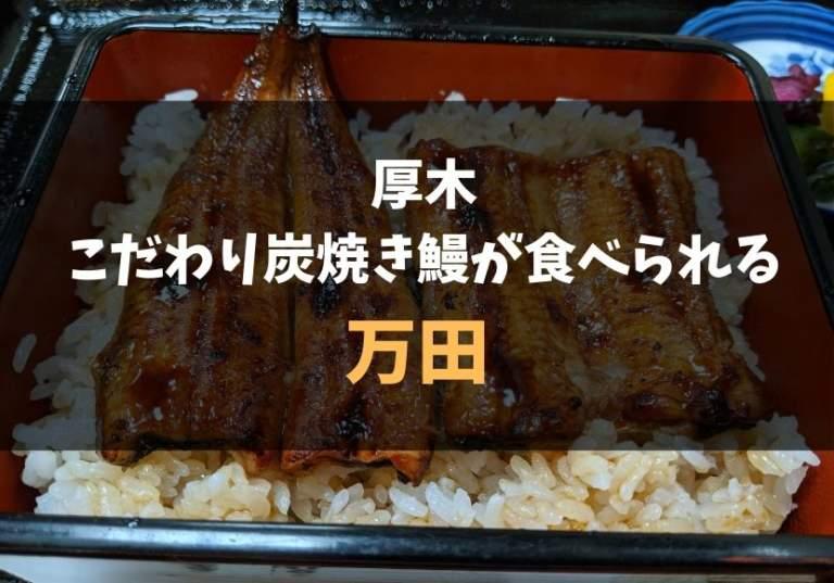 うなぎの万田タイトル