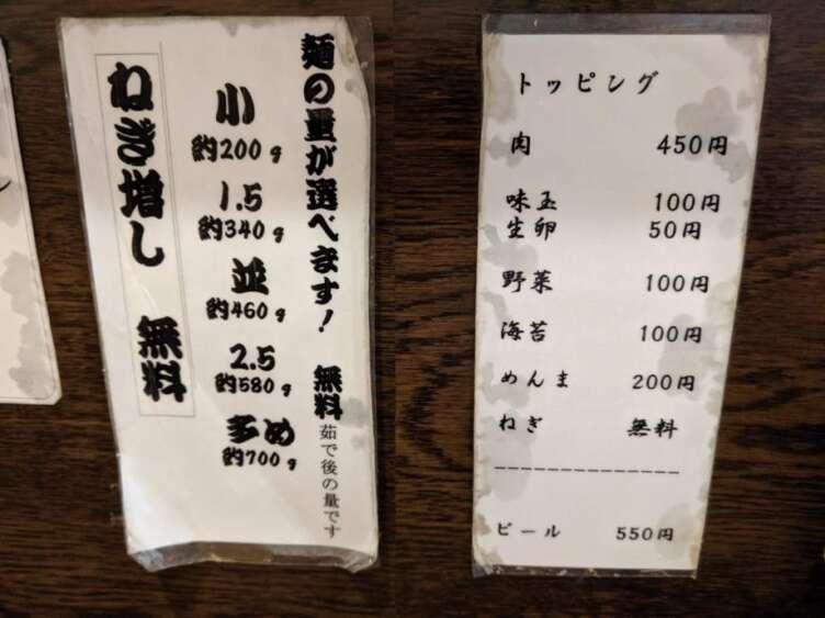 麺舗 十六の麺の量