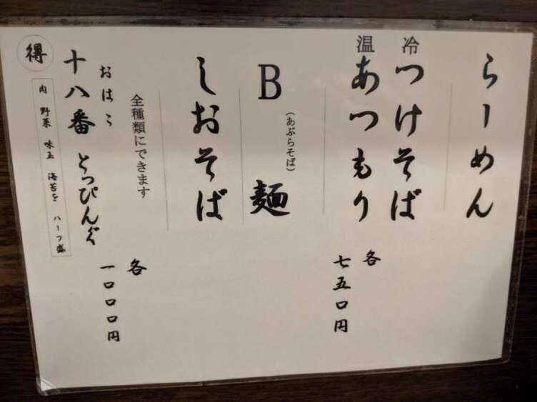 麺舗 十六のメニュー
