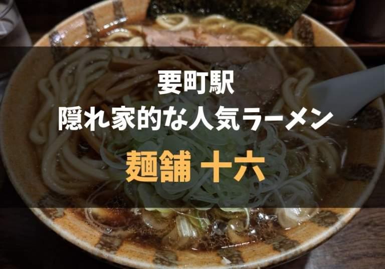 麺舗 十六タイトル